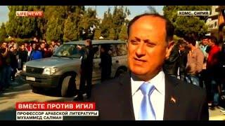 Что на самом деле говорят сирийцы о россиянах. Мнение жителей Хомса об участии России  в войне.