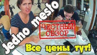 Кафе Едно место Jedno mesto Белград Сколько стоит поесть в Белграде балканысбмв