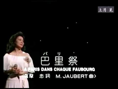 パリ祭/上月 晃 - YouTube