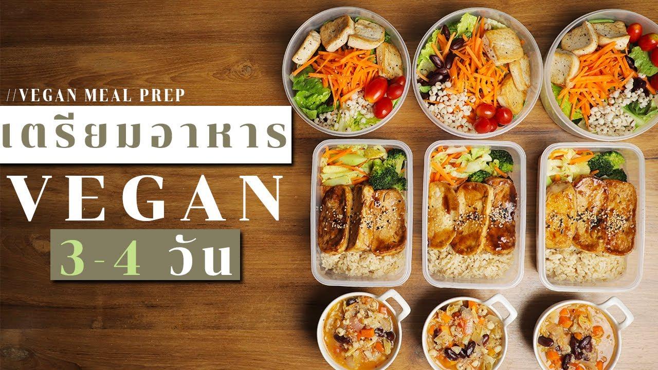 ทำอาหารวีแกน อาหารเช้า อาหารกลางวัน อาหารเย็น สำหรับ 3 วัน  | Vegan Meal Prep for 3 Days | ไรวินทร์