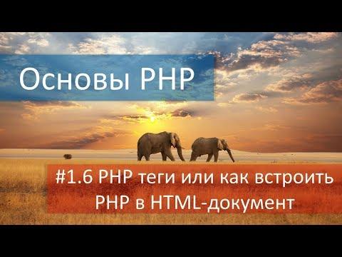 Как вставить html в php код