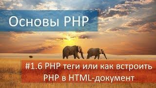 #1.6 PHP теги или вставка PHP кода в HTML документ