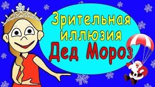 Зрительная иллюзия: Дед Мороз на твоем потолке =)