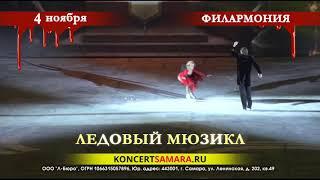 ДРАКУЛА на льду | 4 ноября | Филармония