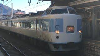 189系M50 ホリデー快速富士山  大月発車