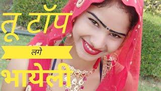 Tu Top Lage Bhayeli Kalakand BUrset M Rasiya REmix-Dj Hemant Meena