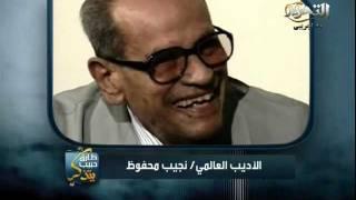 بالفيديو.. نجيب محفوظ: مصر اليوم مجاهدة وغدا ظافرة