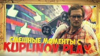 ВЕСЕЛЫЕ МОМЕНТЫ С КУПЛИНОВЫМ (KUPLINOV PLAY)