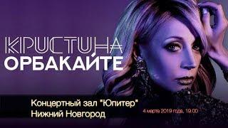Кристина ОРБАКАЙТЕ - Концерт в Нижнем Новгороде [4.03.2019]