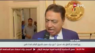 وزير الصحة: الاتفاق على تسجيل 20 نوع دواء مصري فى لبنان  لمدة عامين..فيديو