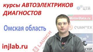 Отзыв о курсах диагностов и автоэлектриков injlab.ru