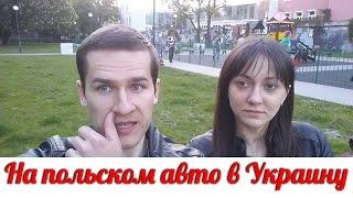 #80 Сколько времени можно находится в Украине на польском авто