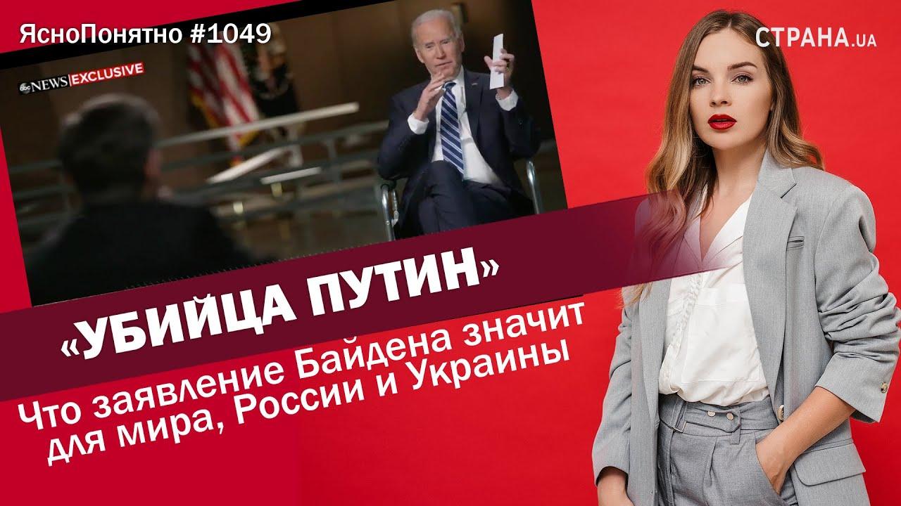 «Убийца Путин». Что заявление Байдена значит для мира, России и Украины | ЯсноПонятно #1049