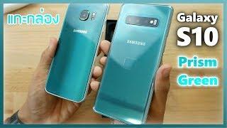 แกะกล่อง Samsung Galaxy S10 สี Prism Green สวยสุดแล้ว