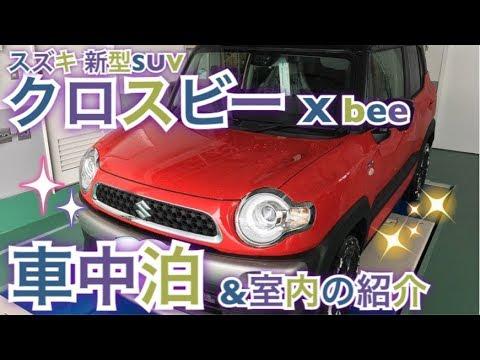 【車中泊検証】 スズキ クロスビー XBEE MN71S 室内紹介&ベット設置