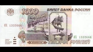 Банкнота 1000 рублей 1995 года. Цена. Стоимость.