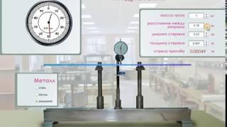 видео Определение основной характеристики пружины - жесткости