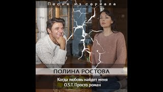 Когда любовь найдет меня (OST Просто роман)