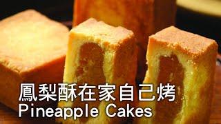 (楊桃美食網) 鳳梨酥在家自己烤