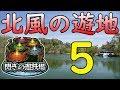 【モンスト】閃きの遊技場『北風の遊地』第5ステージ!焦らず確実に!