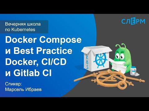 03. Best Practice Docker, CI/CD, Docker Compose. Вечерняя школа Слёрма по Кубернетес