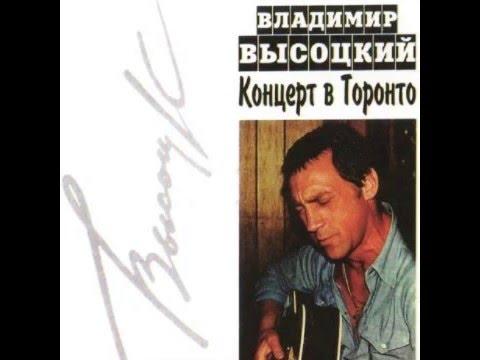 Владимир Высоцкий. Концерт в Торонто (12 апреля 1979 года)