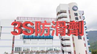 Publication Date: 2021-07-27 | Video Title: 3S 止滑工程   東涌港青基信書院