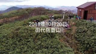 181020 大館市の田代岳へ登ってきました!空旅