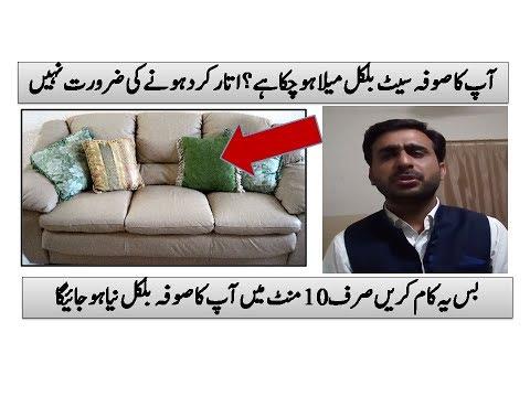 how to clean fabric sofa in urdu || Sofa ko saf kerne ka tariq