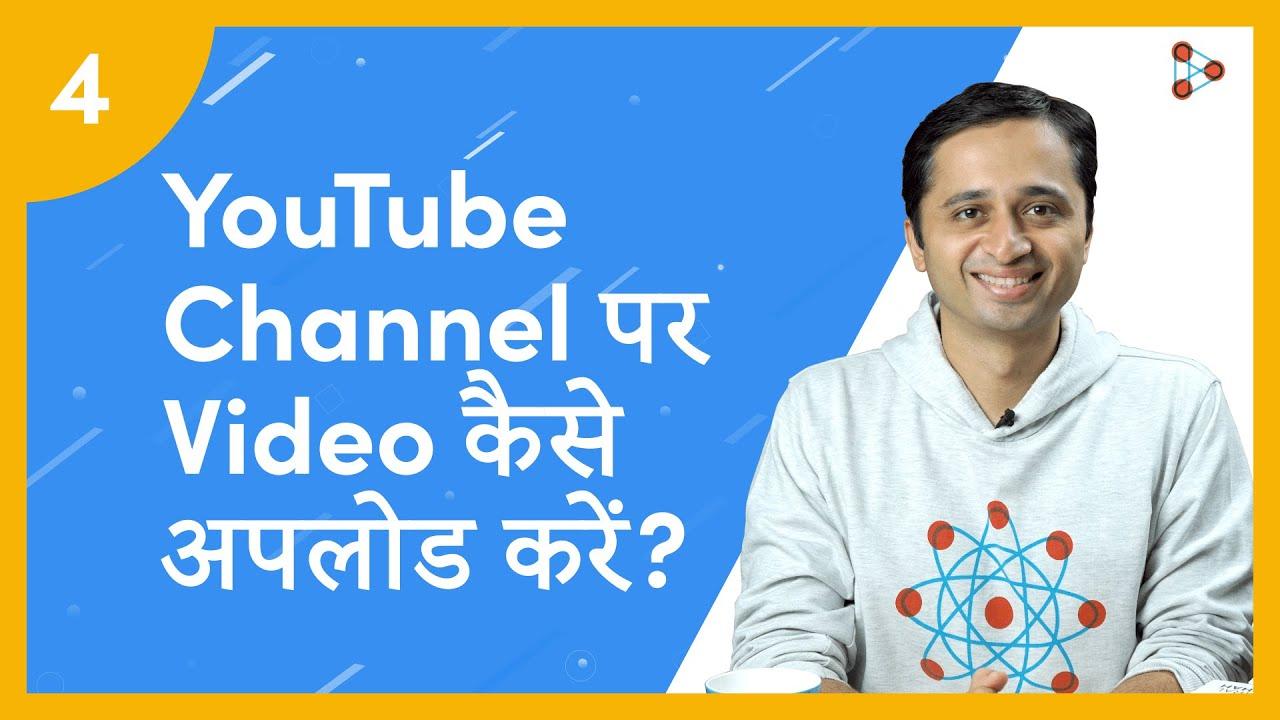 अपने YouTube Channel पर Video कैसे अपलोड करें? | Ep.04 | Don't Memorise