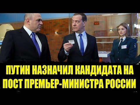 Путин назначил нового премьер-министра Мишустин Михаил Владимирович.Медведев отставка