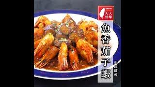 魚香茄子 魚香茄子蝦  魚香茄子煲加蝦做法 下飯菜料理食譜