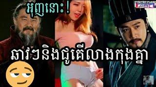 Troll ឆាវៗ - ឆាវៗកុងគ្នាជាមួយលាវប៉ីសើចចុកពោះ/Khmer Troll/troll chav | Troll Uy Rithy | Troll 2018 |