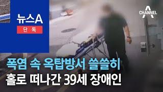 [단독]폭염 속 옥탑방서 쓸쓸히…홀로 떠나간 39세 장…