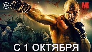 Официальный трейлер фильма «Воин»