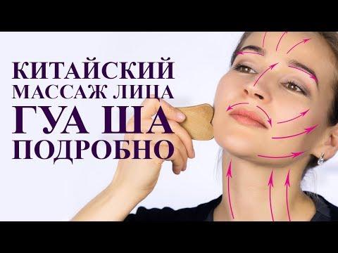 КИТАЙСКИЙ МАССАЖ ГУА ША -  массаж скребком для омоложения лица