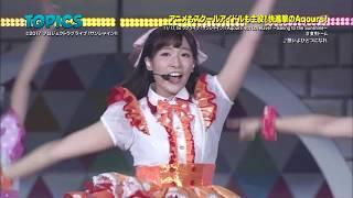 【JAPAN COUNTDOWN】アニメもスクールアイドルも主役!快進撃のAqours!