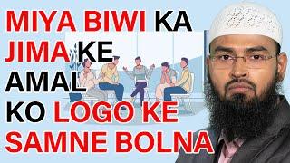 Repeat youtube video Jima - Humbistari Ke Baad Miya Aur Biwi Kya Us Amal Ke Bare Me Dusron Ko Bata Sakte Hai