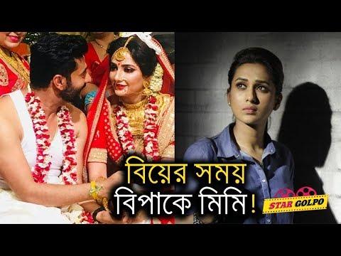রাজ্ শুভশ্রীর বিয়ের সময় বিপাকে পড়লেন মিমি ! Mimi Chakraborty   Raj Subhashree wedding Stargolpo