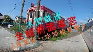 水間鉄道 全線前面車窓【貝塚駅→水間観音駅】