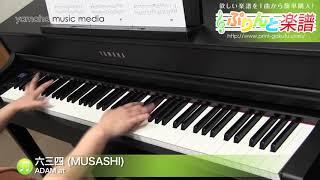 六三四 (MUSASHI) / ADAM at : ピアノ(ソロ) / 上級