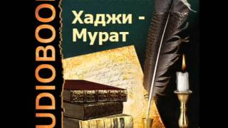 2000175 Glava 02 Аудиокнига. Толстой Лев Николаевич ''Хаджи-Мурат''
