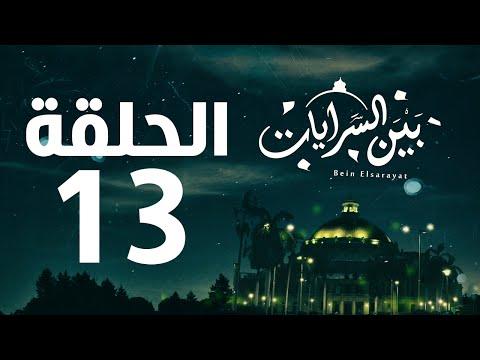 مسلسل بين السرايات HD - الحلقة الثالثة عشر ( 13 )  - Bein Al Sarayat Series Eps 13