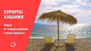 Курорты Албании: как мы готовили репортаж о Балканах #1
