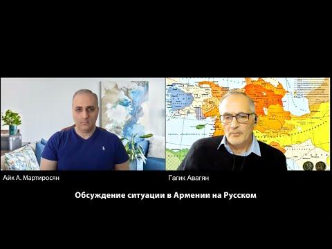 Др. Айк А. Мартиросян с Гагиком Авагяном о ситуации в Армении - НА РУССКОМ - 23 февраля, 2021г.