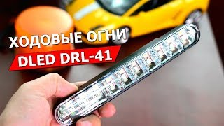 Светодиодные дневные ходовые огни DLED DRL- 41 обзор / распаковка