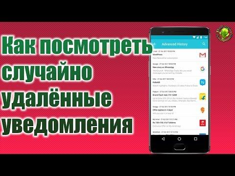 Как посмотреть последние уведомления на android
