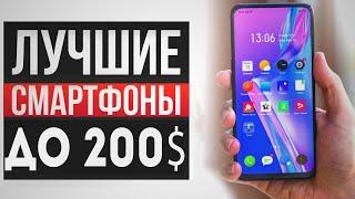 Топ 5 Лучших Смартфонов До 200$ в 2020 Году. Где Купить Смартфон?