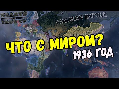 HEARTS OF IRON 4 - АЛЬТЕРНАТИВНЫЙ 1936!!!