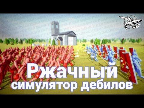 Стрим - Ржачный симулятор дебилов - Totally Accurate Battle Simulator